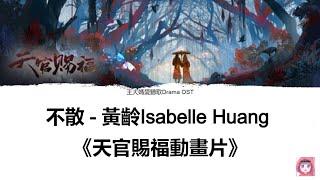 黃齡Isabelle Huang - 不散《天官賜福動畫片》ED  【Lyrics】 #如有侵權請告知