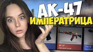 ЭТО НЕВОЗМОЖНО !!! ВЫПАЛ АК-47 ИМПЕРАТРИЦА !?! ОТКРЫТИЕ  КЕЙСОВ КС ГО В СТИМЕ (CS:GO) 🔥