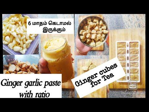 , title : 'Ginger garlic paste.Health benefits.Ginger cubes for tea. இஞ்சி பூண்டு விழுது செய்வது எப்படி..