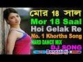 Bengali_dj__mor 18 saal hoy gelak re_Bengali_dj_remix_new_2017_song_by//Bengali dj remix pro