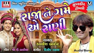 Rajane Game Ae Rani   KAMLESH BAROT   P P Bariya   Dilip Rathva   Kamlesh Barot New Timli 2018