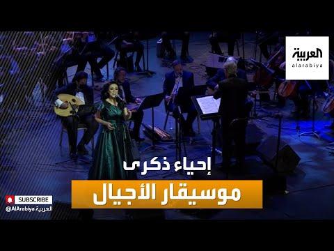 العرب اليوم - شاهد: الأوبرا المصرية تحتفل بذكرى محمد عبد الوهاب