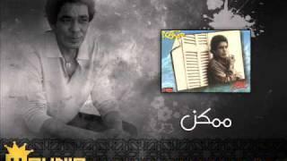 تحميل اغاني 8 - اجمل حكايه - ممكن - محمد منير MP3