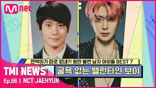 [66회] 세계인이 탐내는 비주얼 명작! 리얼 만찢남 NCT 재현!#TMINEWS   EP.66   Mnet 210512 방송