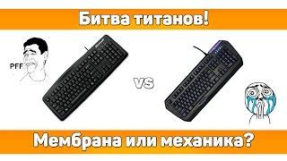 Чем отличается механическая клавиатура от мембранной?!