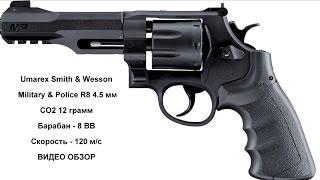 Пневматический револьвер Umarex Smith & Wesson Military & Police R8 4.5 мм от компании ИП Лобацевич Ю. Л. - видео