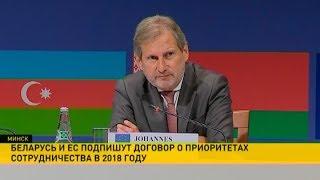 Беларусь и ЕС подпишут договор о приоритетах сотрудничества в 2018 году