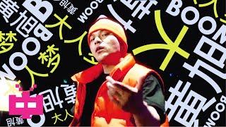 中國說唱最新 MV Hot 100 ![05-09*]