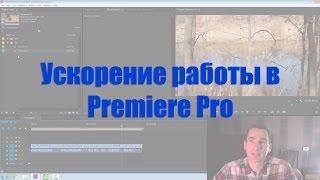 Ускорение работы в Premiere Pro