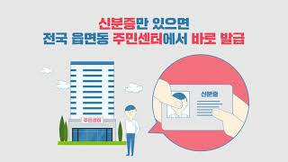 본인서명사실확인서 홍보영상 이미지