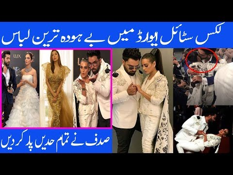 Download Lux Style Awards 2019 Red Carpet Highlights L Yasir Hussain