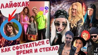 Лайфхак 👍🏼 Как сфоткаться с Время и Стекло 😉 Рок версия группы 🤘🏼