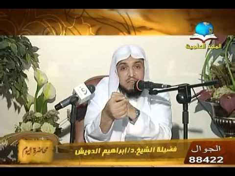 الحب محاضرة رائعة للأخوات للشيخ إبراهيم الدويش