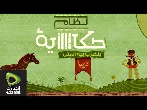 جديد شاهد تفاصيل اعلان وعرض نظام حكاية من اتصالات مصر
