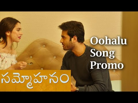 Oohalu Video Song Promo