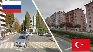 Россия и Турция. Сравнение. Сочи - Трабзон. Türkiye - Rusya. Russia - Turkey.