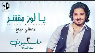 Moustafa Hagag - Ya Loz Mekashar | مصطفي حجاج - يا لوز مقشر