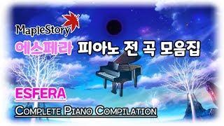 메이플스토리 에스페라 피아노 전 곡(Maplestory Esfera Piano Compilation)
