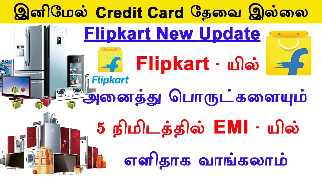 How to buy products in EMI No credit card No debit card  Amazon,flipkart   Leotech2020 thumbnail