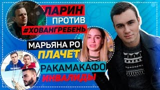 Разбор клипа #ХОВАНГРЕБЕНЬ, МарьянаРо ПЛАЧЕТ, Ракамакафо и ИНВАЛИДЫ