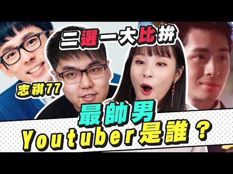 哪位男性youtuber最帥呢?
