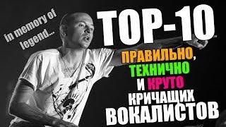 TOP-10 ПРАВИЛЬНО, ТЕХНИЧНО И КРУТО КРИЧАЩИХ ВОКАЛИСТОВ ИЛИ КАК ЗВУЧИТ НЕ УГРОБЛЕННЫЙ ГОЛОС