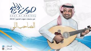 اغاني حصرية راشد الماجد - الصاحب اللي | #صوت_الخليج تحميل MP3