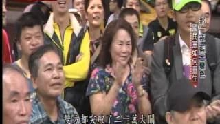 台灣政壇最閃亮新星,柯文哲奇蹟無極限?20150125 - 台灣啟示錄