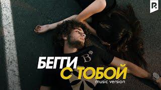 Beggi | Бегги - С тобой (music version)