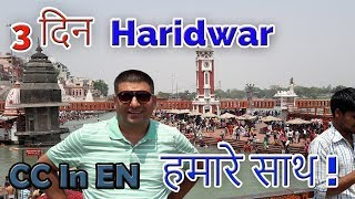 When to go haridwar