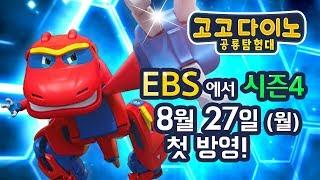 고고다이노🌟 [시즌4] 고고다이노 공룡탐험대🌟  | 새 시즌 | 첫방송 | 예고 | 첫방송 | 고고다이노 공룡탐험대 | 공룡 | 8월27일 | 티라노사우루스