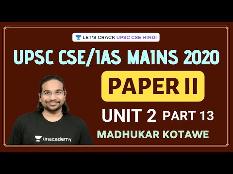 UPSC CSE/IAS Mains 2020 - Paper II | Unit 2 (Part 13) | Madhukar Kotawe