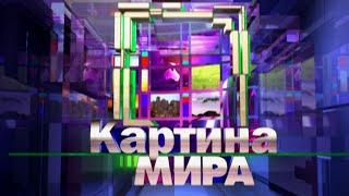 Программа «Картина мира» на «Россия-Беларусь» за 1 ноября 2014