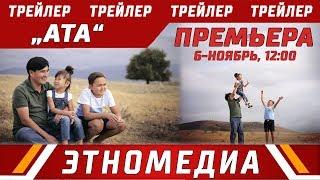 АТА | Трейлер - 2017 | Режиссер - Бакыт Осмонканов | 6- ноябрда ЭТНОМЕДИАда