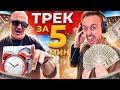 ТРЕК ЗА 5 МИНУТ ЦЕНОЙ В 20 000$ feat. ПОТАП, MOZGI | MAGIC FIVE СДЕЛАЛИ ХИТ