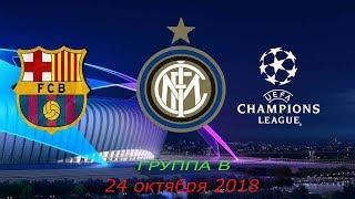 FIFA 19 Барселона Интер Лига Чемпионов 24.10.18