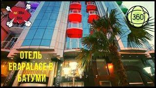 Отель ERA PALACE В Батуми, в формате VR360