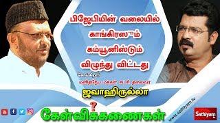 (12/01/2019) Kelvikanaigal  | Exclusive Interview with Jawahirullah | Sathiyamtv