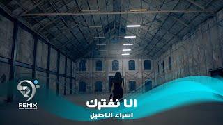 تحميل اغاني اسراء الاصيل - الا نفترك (فيديو كليب حصري)   2019   Esraa Alaseil - Ala Nftrak MP3