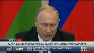 Заседание ВЕЭС началось в Санкт-Петербурге