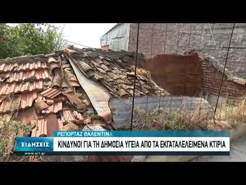 Πολλά τα επικίνδυνα εγκαταλελειμμένα κτίρια της Θεσσαλονίκης | 05/11/2020 | ΕΡΤ