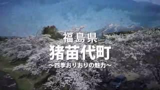 猪苗代観光プロモーションビデオ