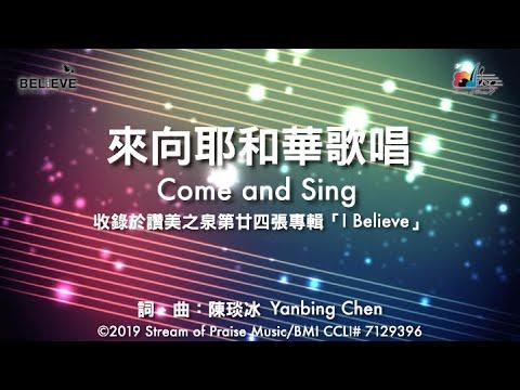來向耶和華歌唱 – CantonHymn 詩歌Chord譜平臺