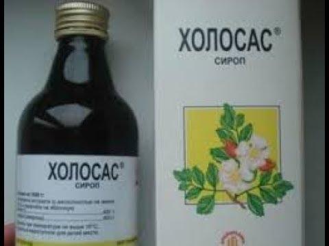 Холосас сироп,аптечное натуральное средство,