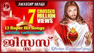 Jesus    ക്രിസ്തീയ ഭക്തിഗാനങ്ങൾ   Evergreen Hit Christian Devotional Songs   Israyelin Nadhanai