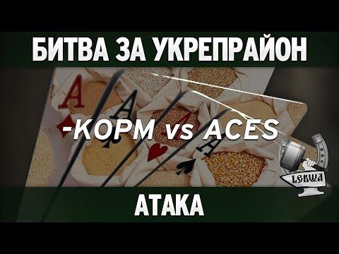 Битва за укрепрайон - KOPM vs ACES