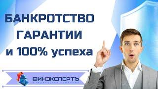Списание долгов, отзыв клиента ФИНЭКСПЕРТЪ 24