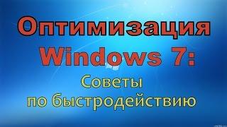 Оптимизация Windows 7 - быстродействие системы   Дефрагментация   Тормозит компьютер - что делать