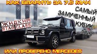 Mercedes Certified: УКАТАНЫЙ G63 AMG
