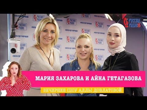 Мария Захарова и Айна Гетагазова в «Вечернем шоу» на «Русском Радио»